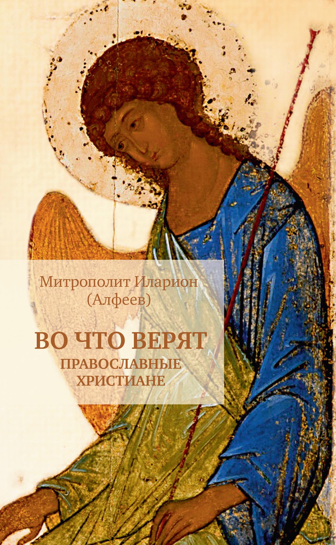 митрополит Иларион (Алфеев) Во что верят православные христиане