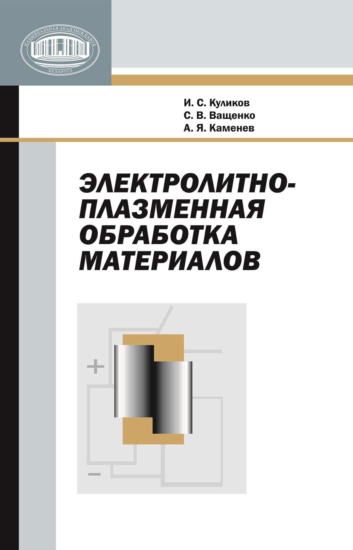 И. С. Куликов Электролитно-плазменная обработка материалов