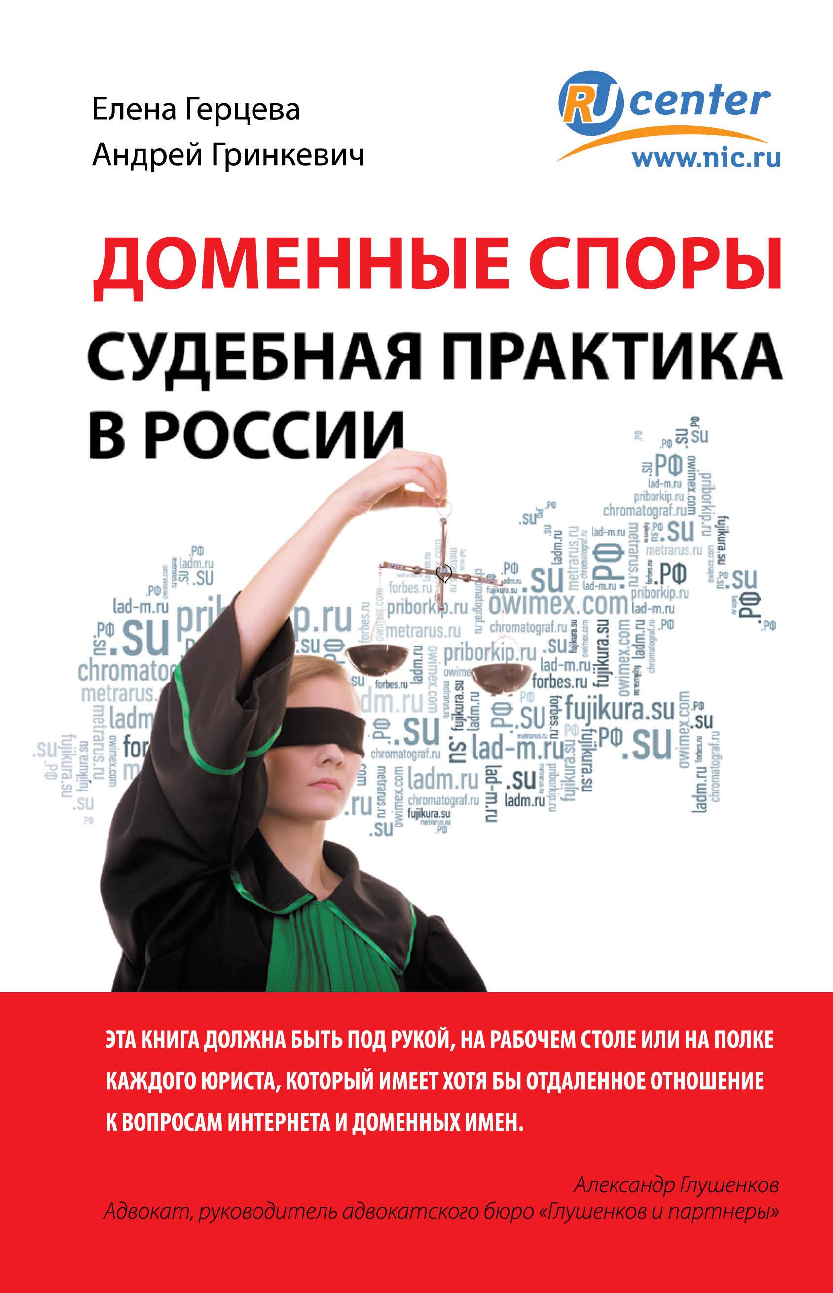 Е. Н. Герцева Доменные споры. Судебная практика в России