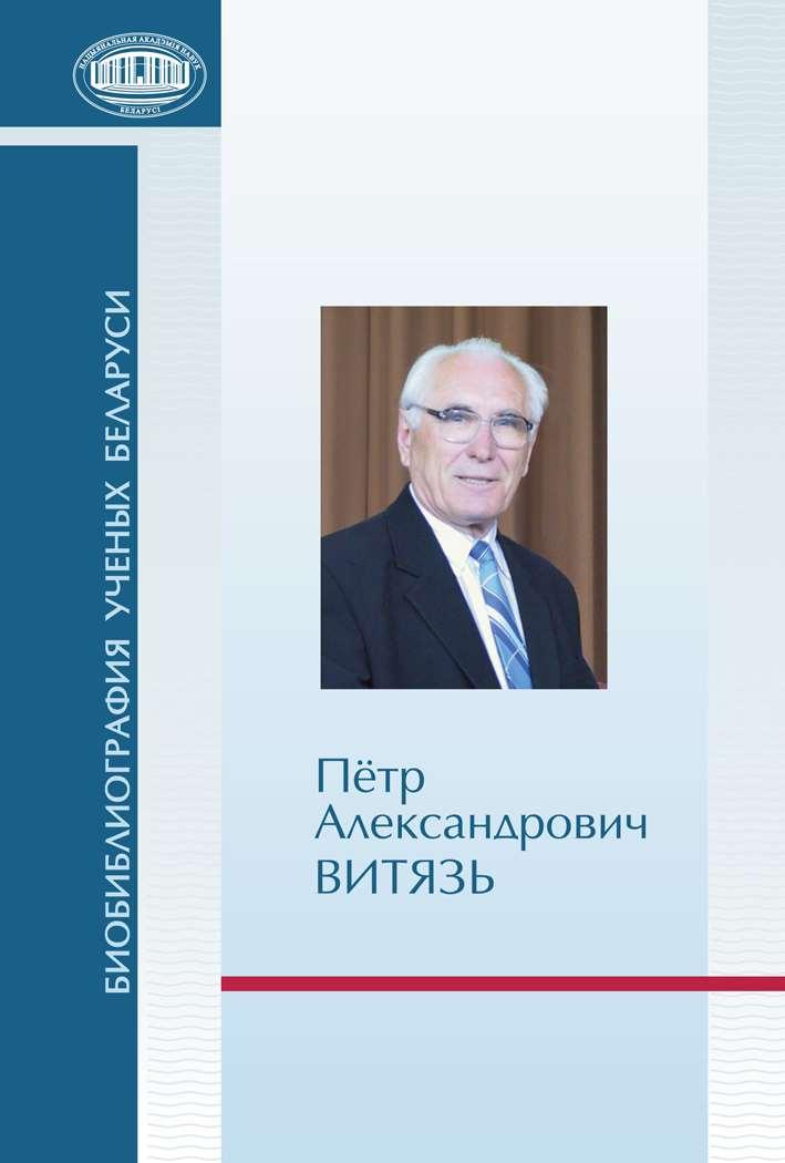 Отсутствует Пётр Александрович Витязь