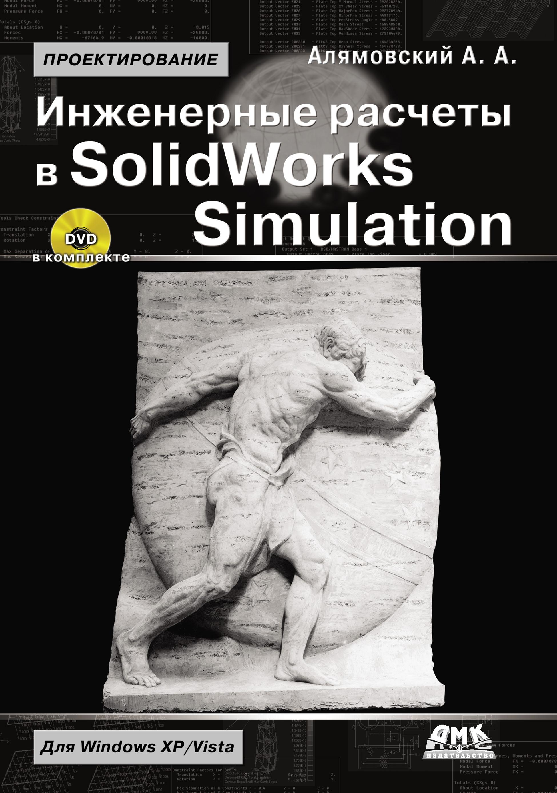 Андрей Алямовский Инженерные расчеты в SolidWorks Simulation наталья дударева solidworks 2009 на примерах