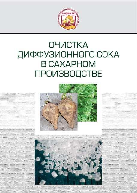 З. В. Ловкис Очистка диффузионного сока в сахарном производстве