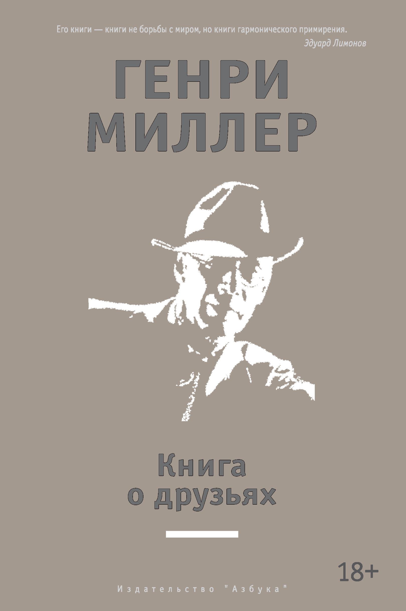 Генри Миллер Книга о друзьях (сборник) книги азбука всё о поросёнке бейбе и его друзьях