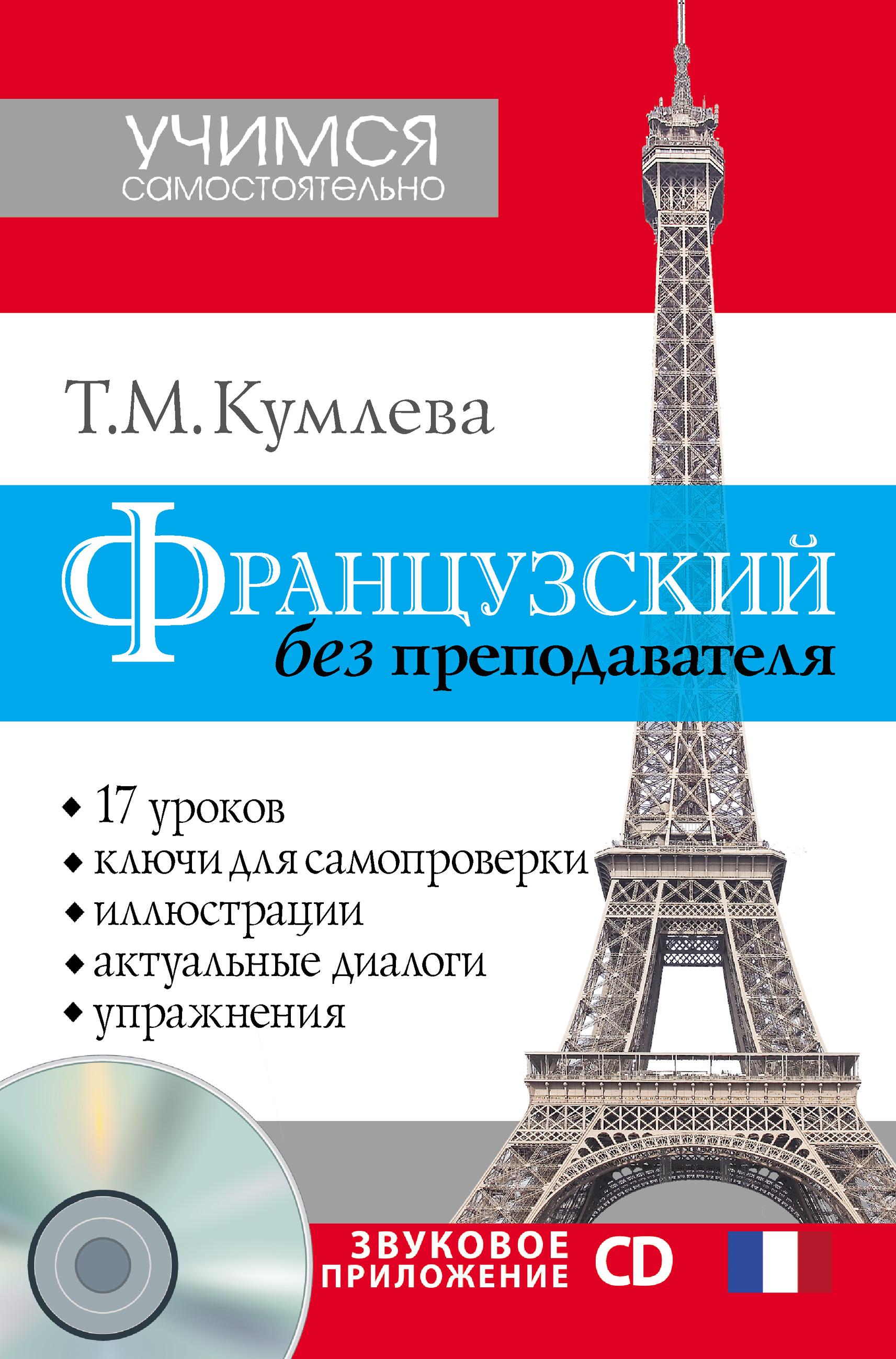 Т. М. Кумлева Французский без преподавателя кумлева т разговорный французский уникальный справочник современной лексики