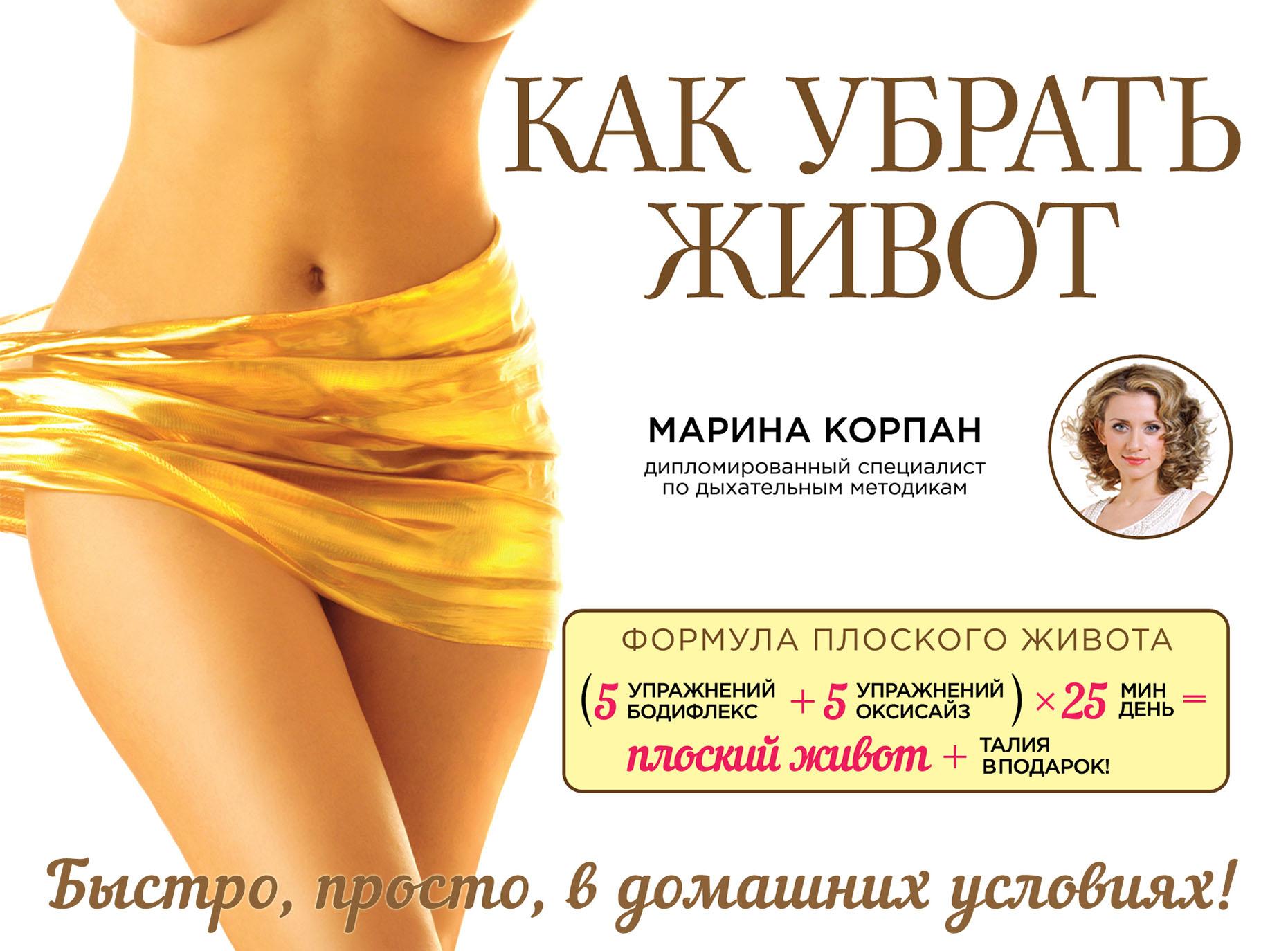 Марина Корпан Как убрать живот корпан м бодифлекс для лица и тела подарочное издание
