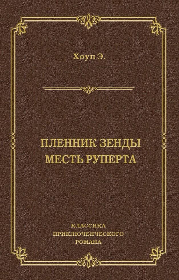 Пленник Зенды. Месть Руперта (сборник)