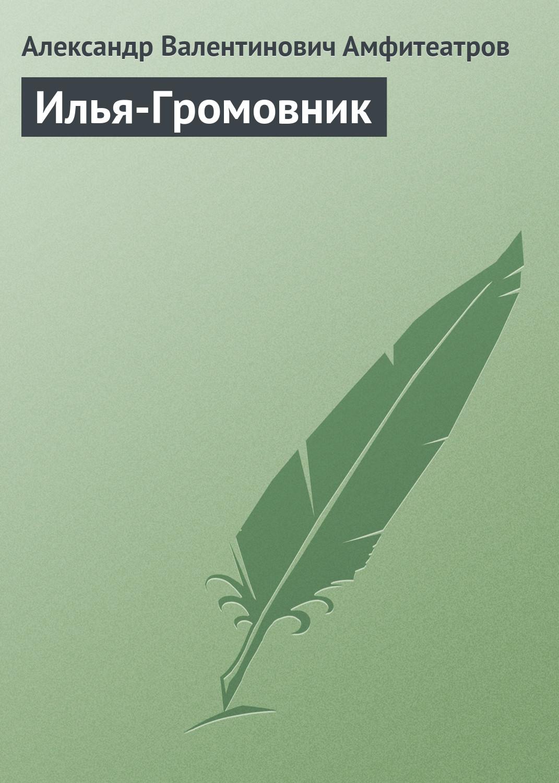Александр Амфитеатров Илья-Громовник арсений соколов книга иисуса навина