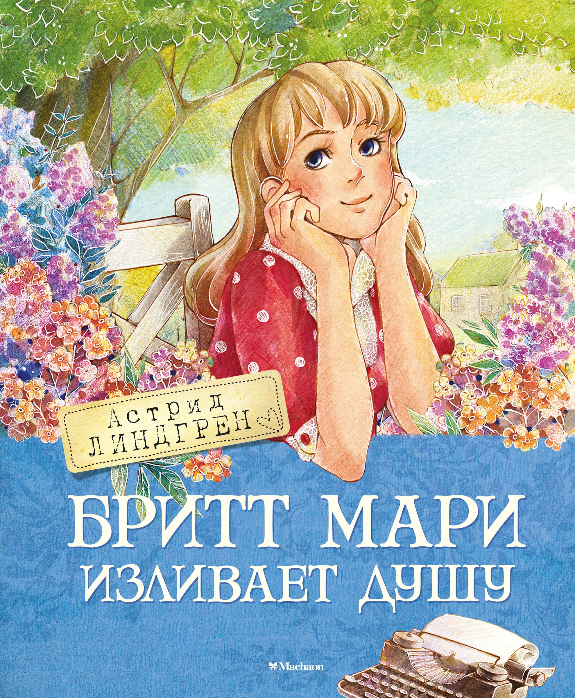 Астрид Линдгрен Бритт Мари изливает душу гульназ резванова зимняя весна первая книга олюбви наивная