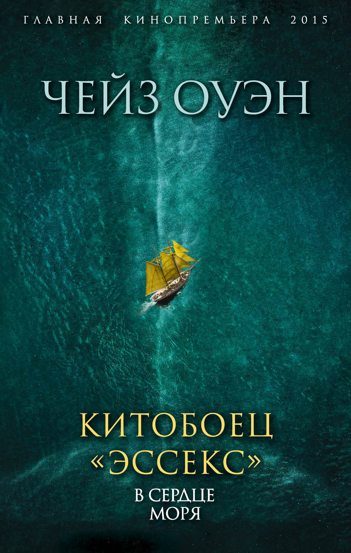 Китобоец «Эссекс». В сердце моря (сборник)