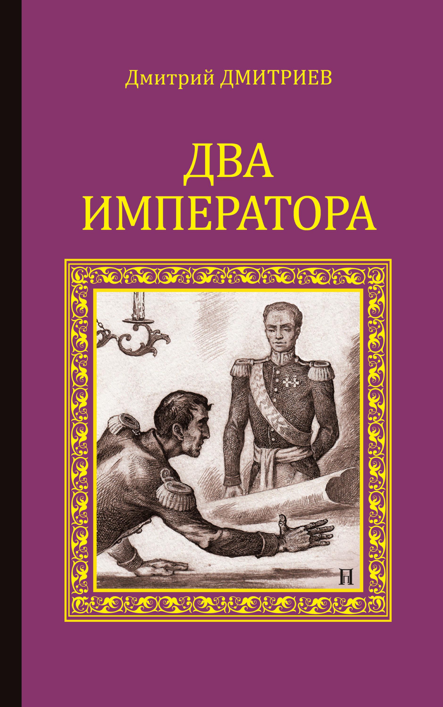 Два императора ( Дмитрий Дмитриев  )