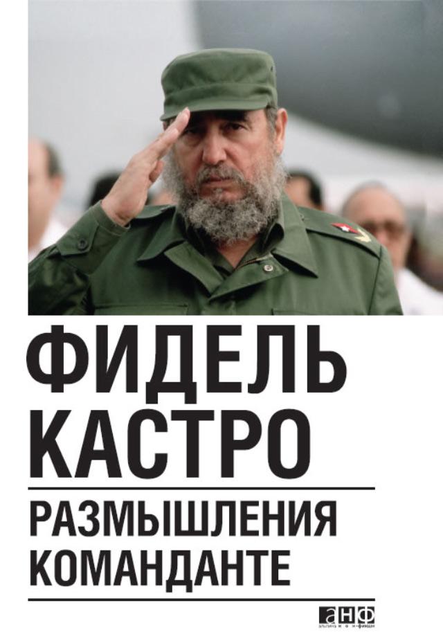 Фидель Кастро Размышления команданте
