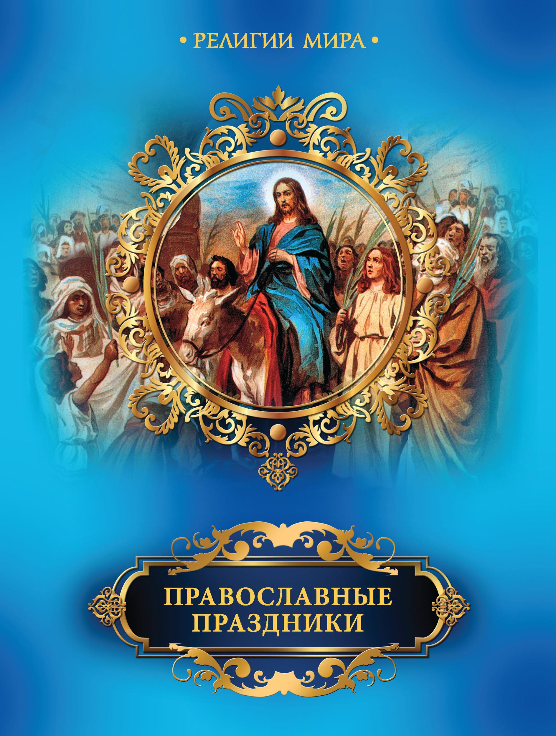 цена на Елена Прокофьева Православные праздники