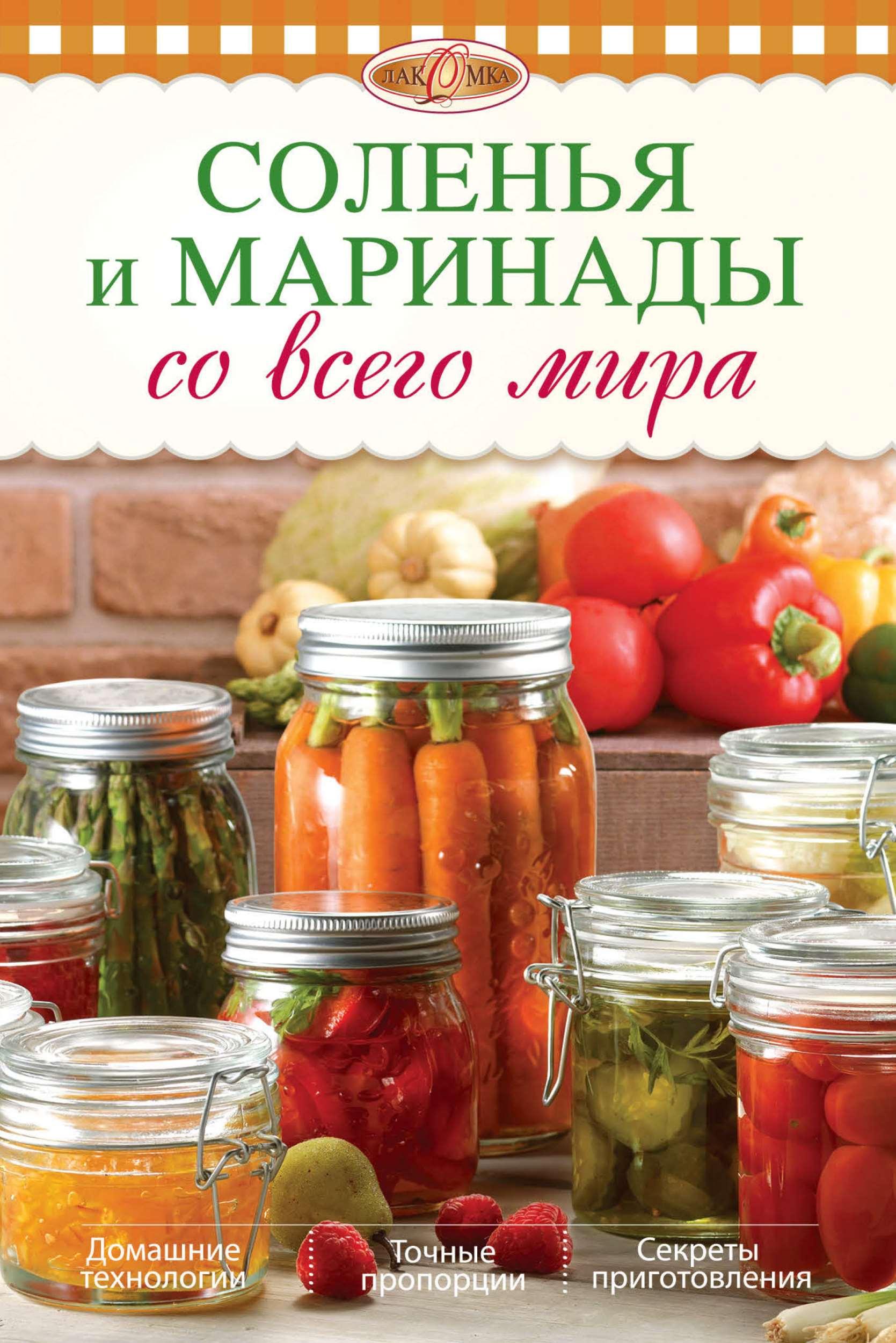 Отсутствует Соленья и маринады со всего мира соленья и маринады рецепты для консервирования 64 наклейки
