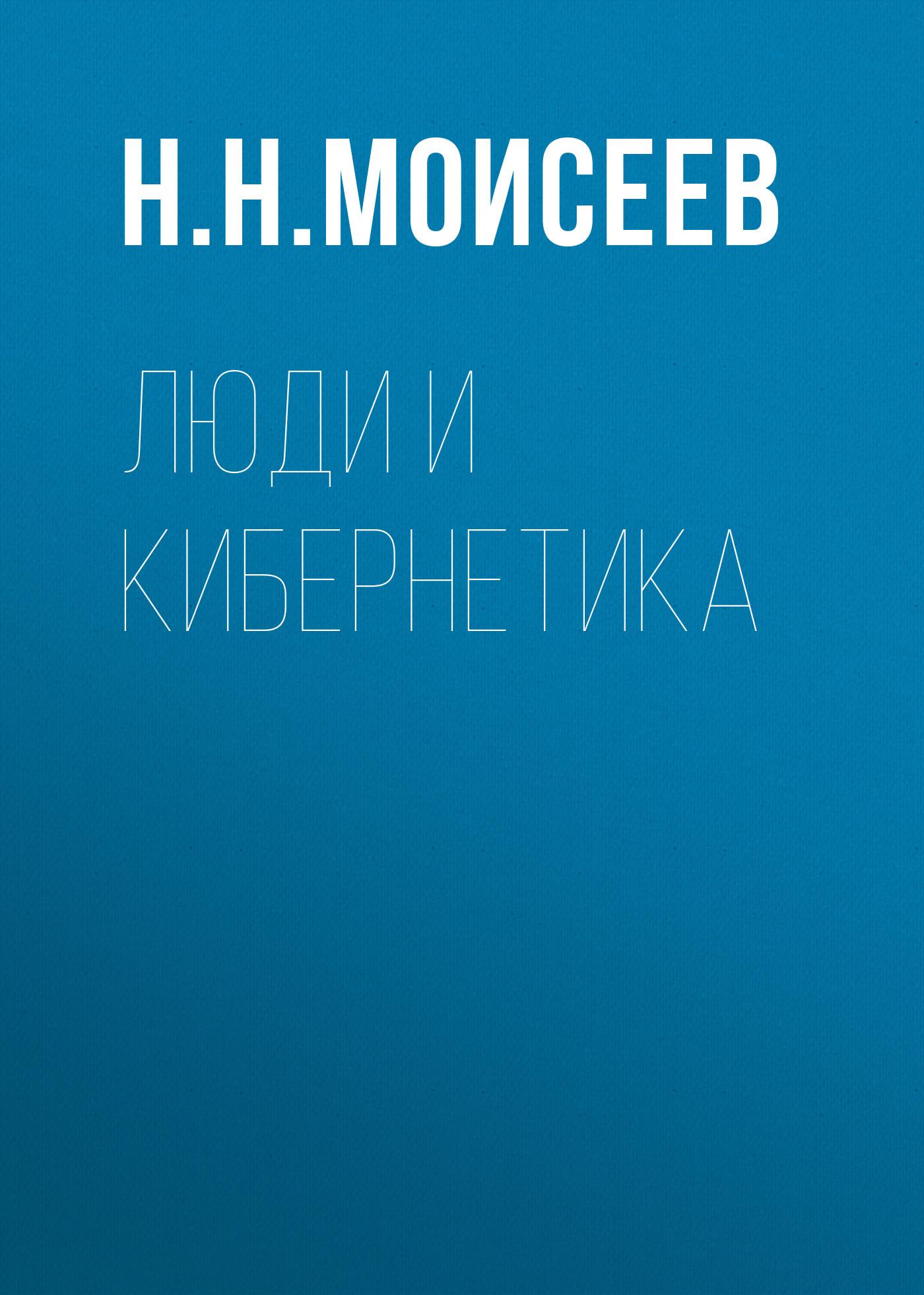 цены Н. Н. Моисеев Люди и кибернетика