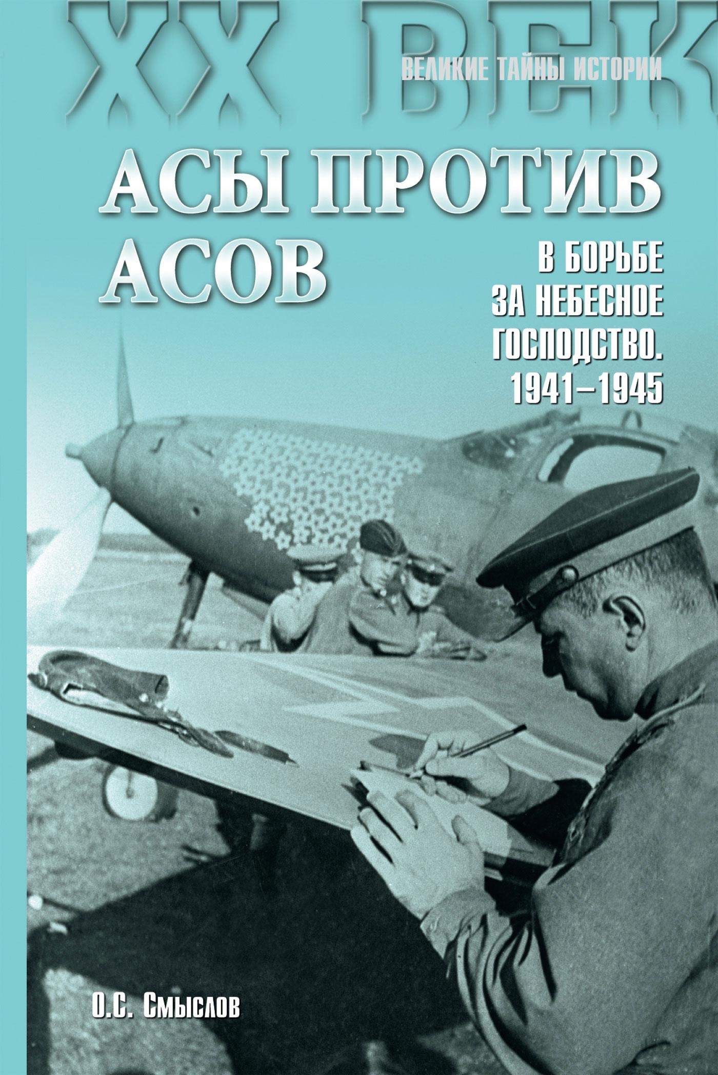 Асы против асов. В борьбе за небесное господство. 1941–1945 фото