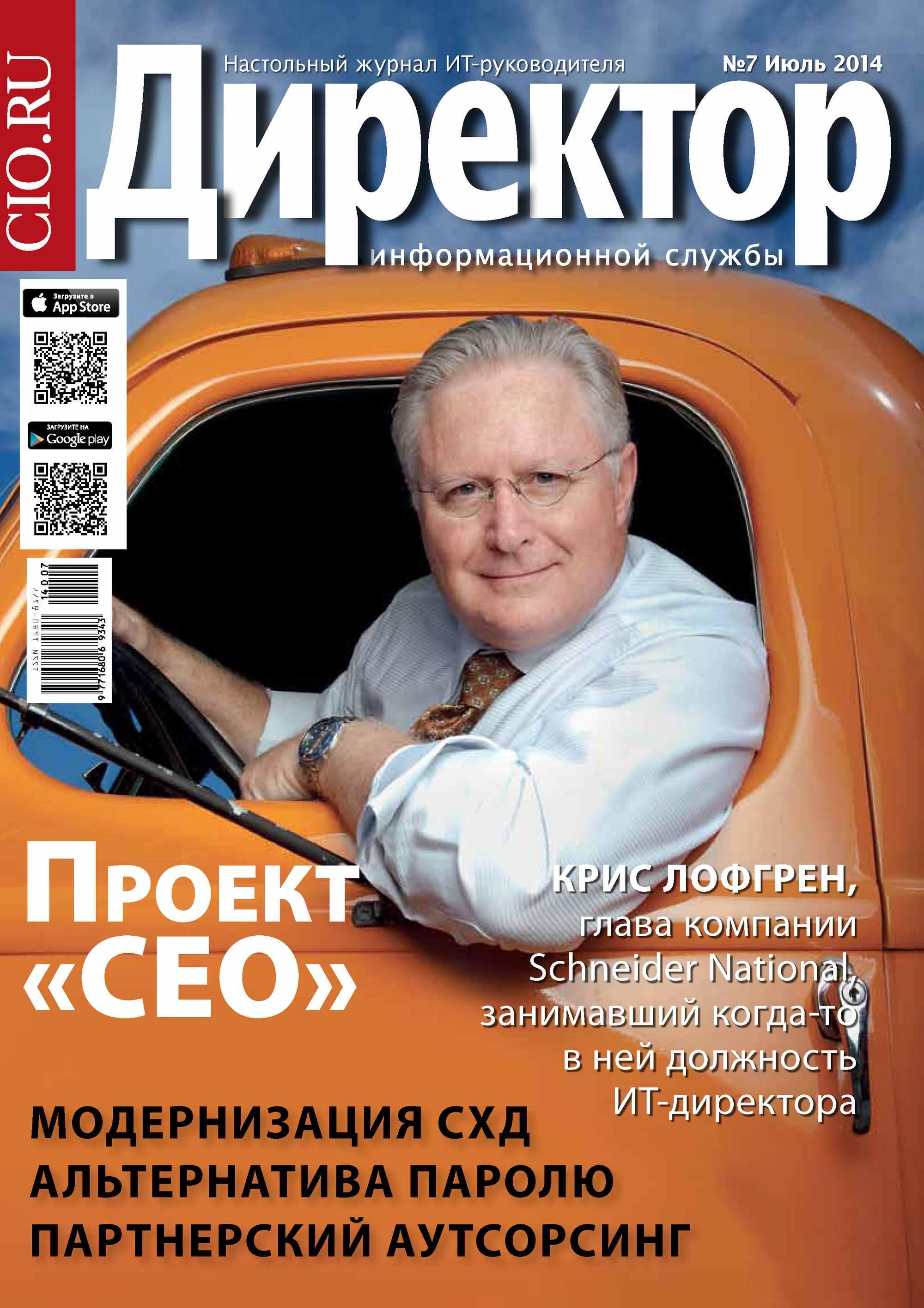 Открытые системы Директор информационной службы №07/2014