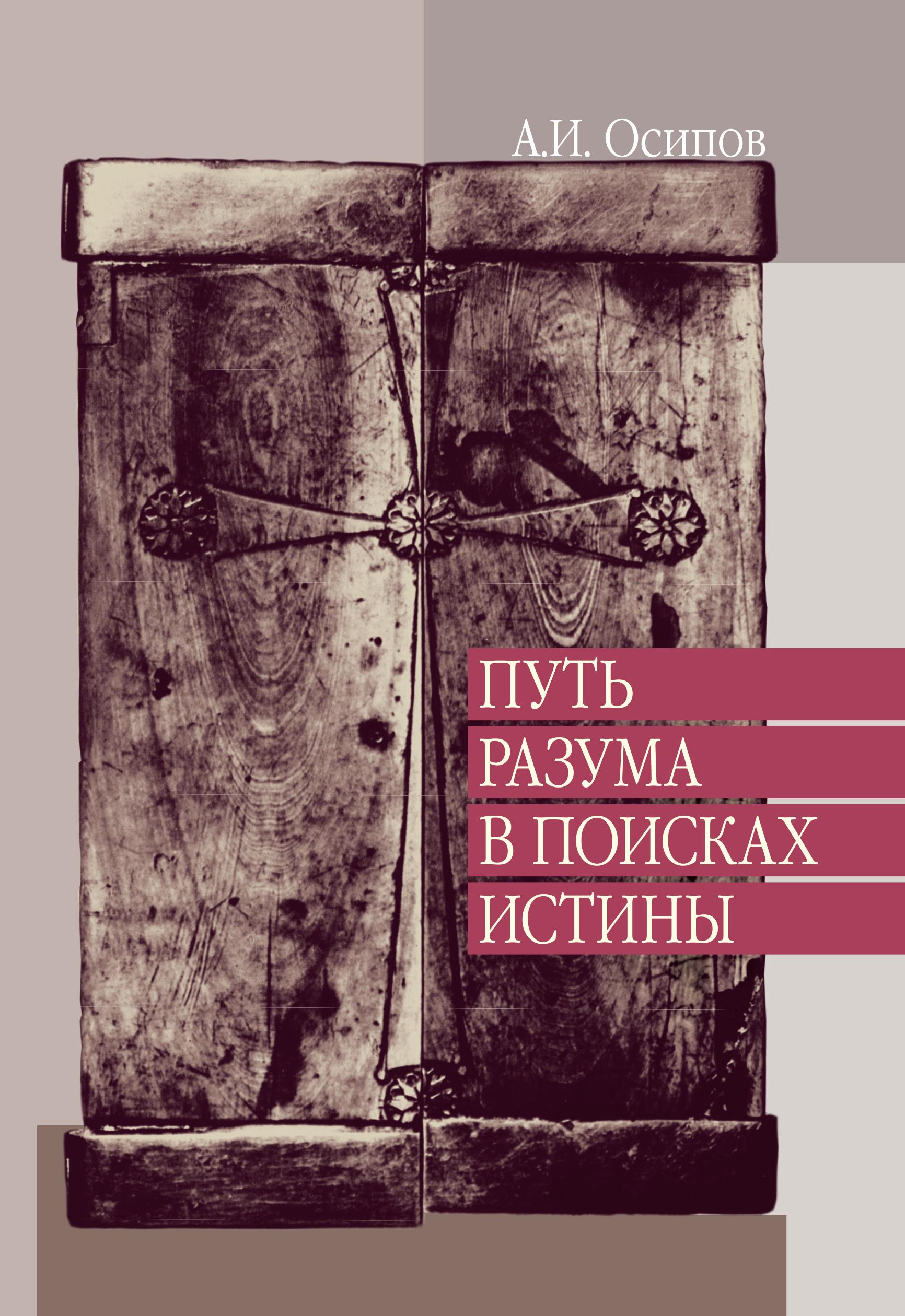 Путь разума в поисках истины. Лекции по православной апологетике ( Алексей Осипов  )