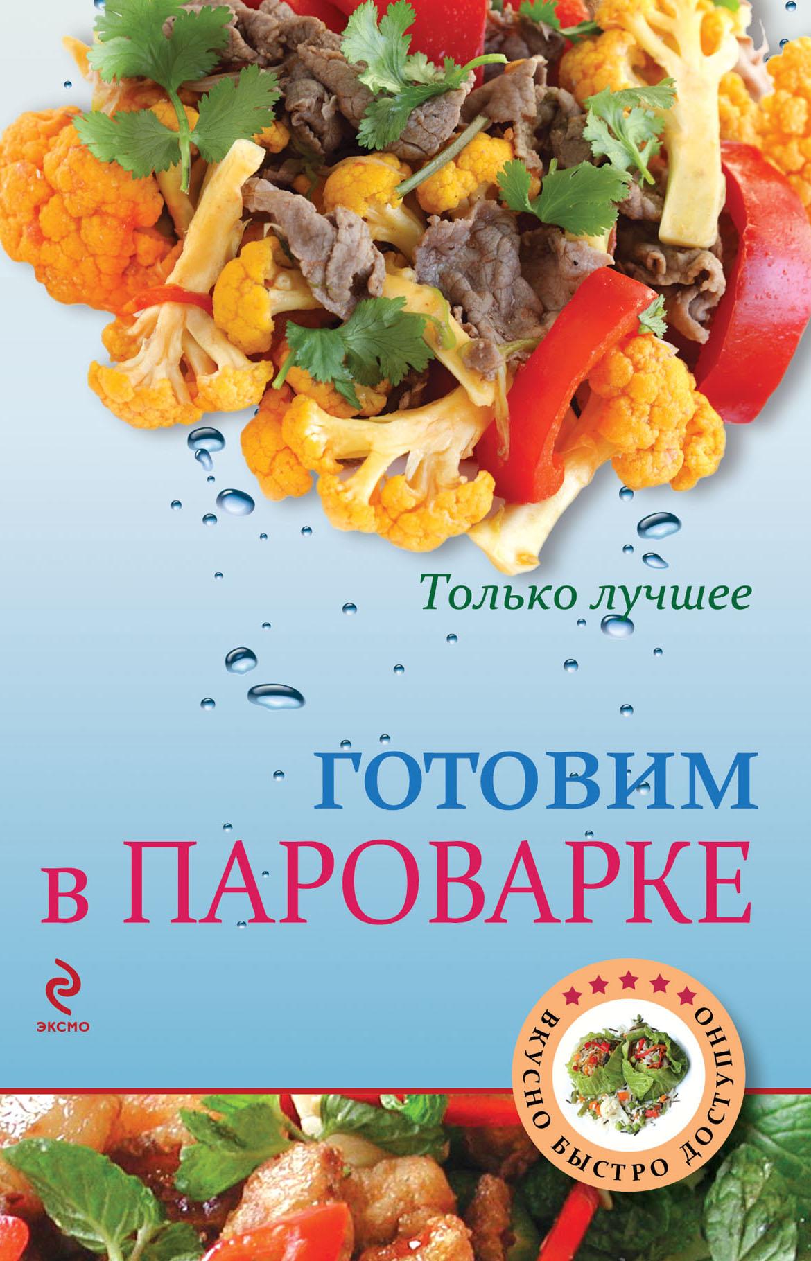 Отсутствует Готовим в пароварке отсутствует блюда из мяса телятина говядина баранина свинина