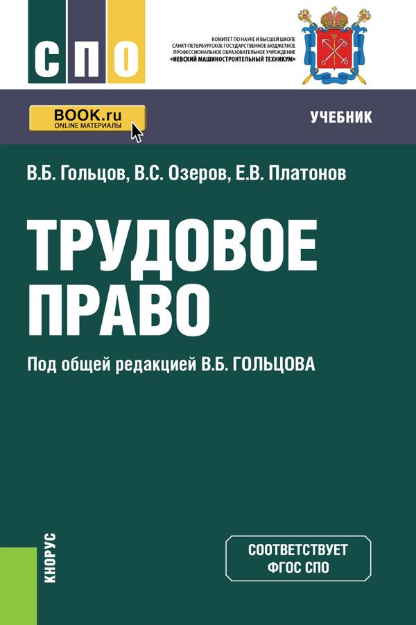 Владимир Озеров Трудовое право