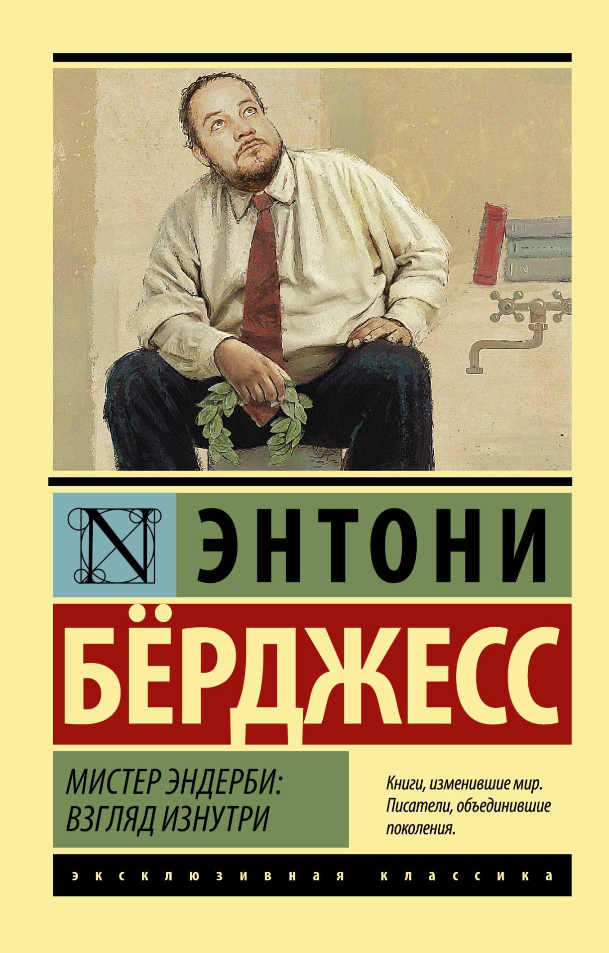 Энтони Бёрджесс Мистер Эндерби. Взгляд изнутри новую весту в тольятти
