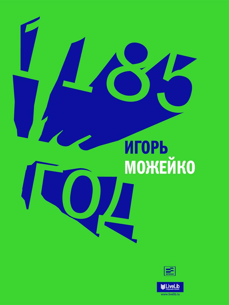 Игорь Можейко 1185 год книги рипол классик великие имена микеланджело