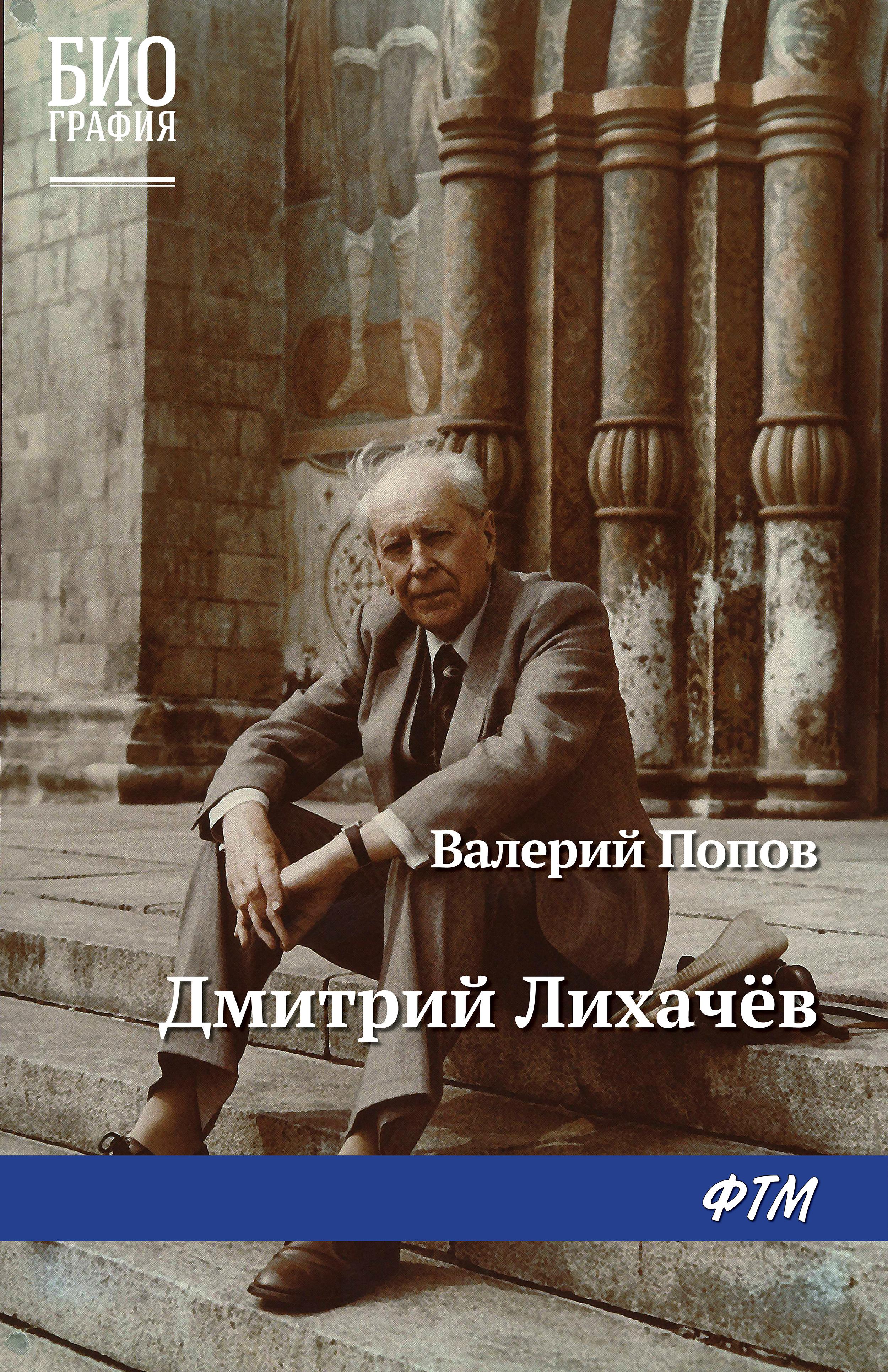цены на Валерий Попов Дмитрий Лихачев  в интернет-магазинах