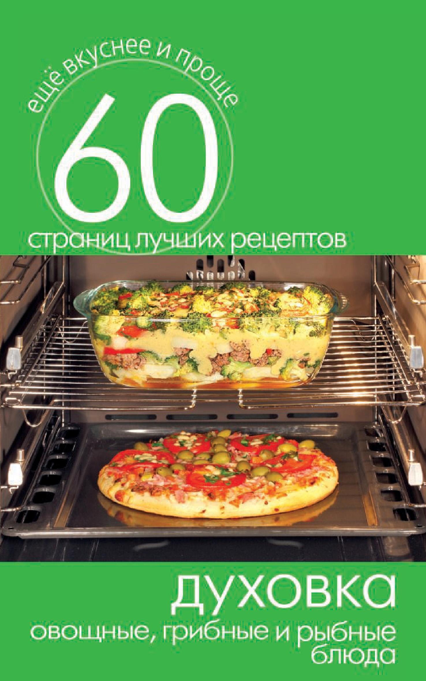 Отсутствует Духовка. Овощные, грибные и рыбные блюда овощные и вегетарианские блюда готовьте как профессионалы