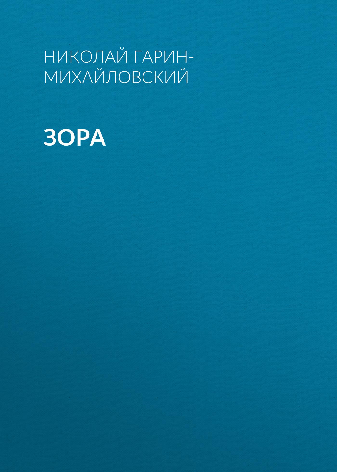 Николай Гарин-Михайловский Зора цена