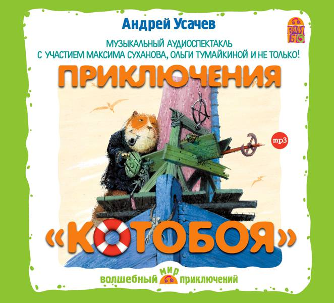 Андрей Усачев Приключения «Котобоя» (спектакль) андрей усачев приключения котобоя спектакль