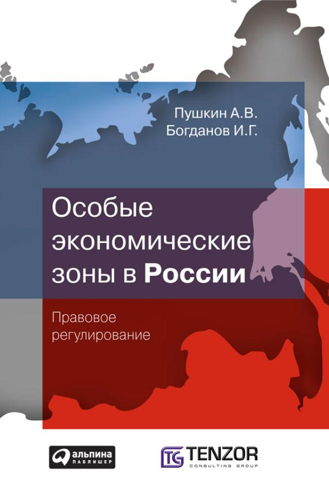 Особые экономические зоны в Росcии. Правовое регулирование