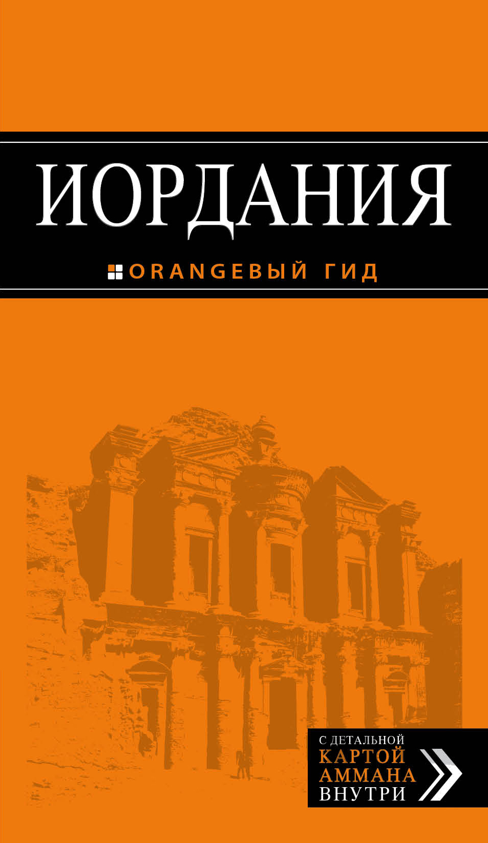 Артур Шигапов Иордания. Путеводитель printio иордания
