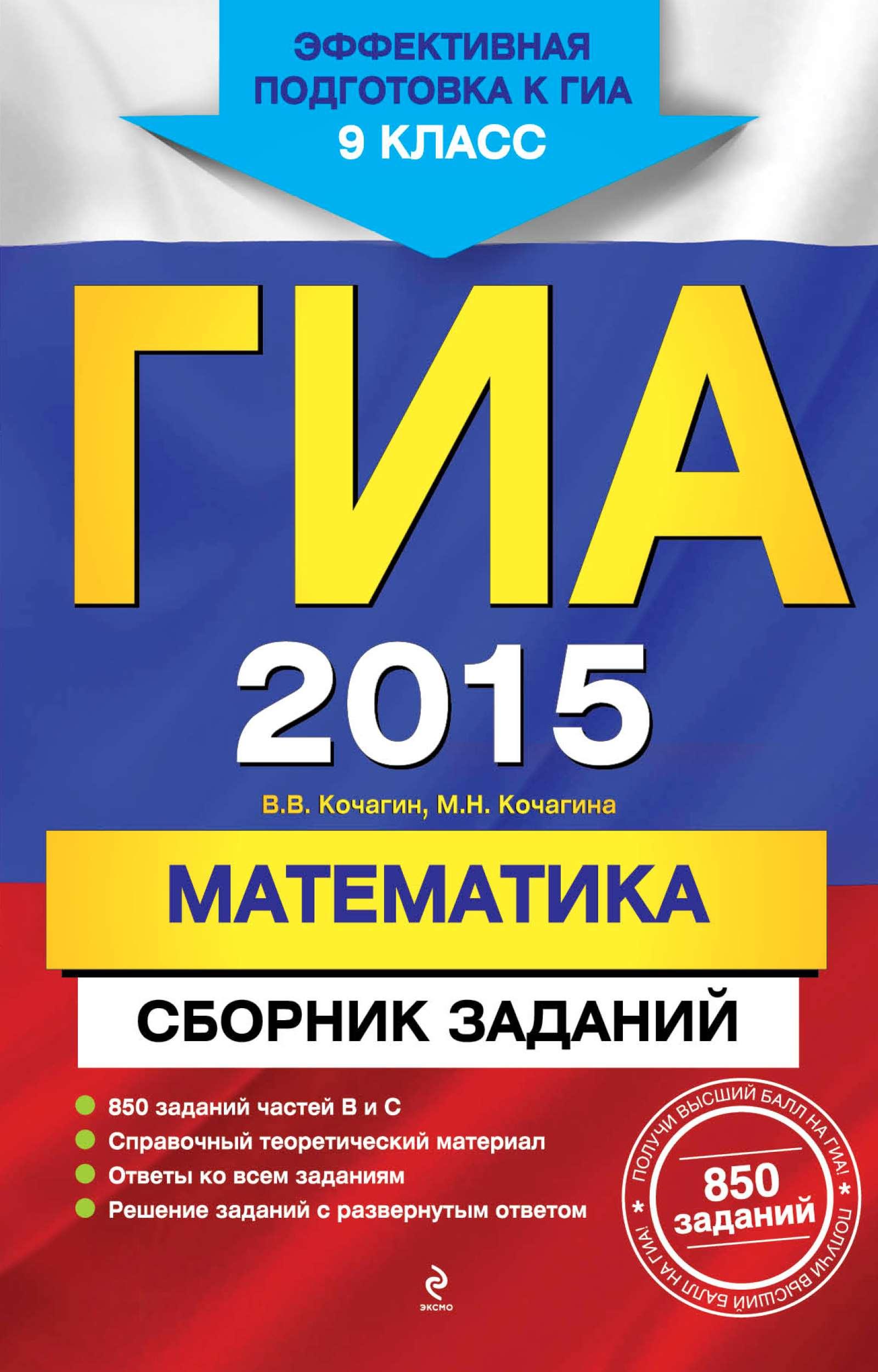 ГИА 2015. Математика. Сборник заданий. 9 класс