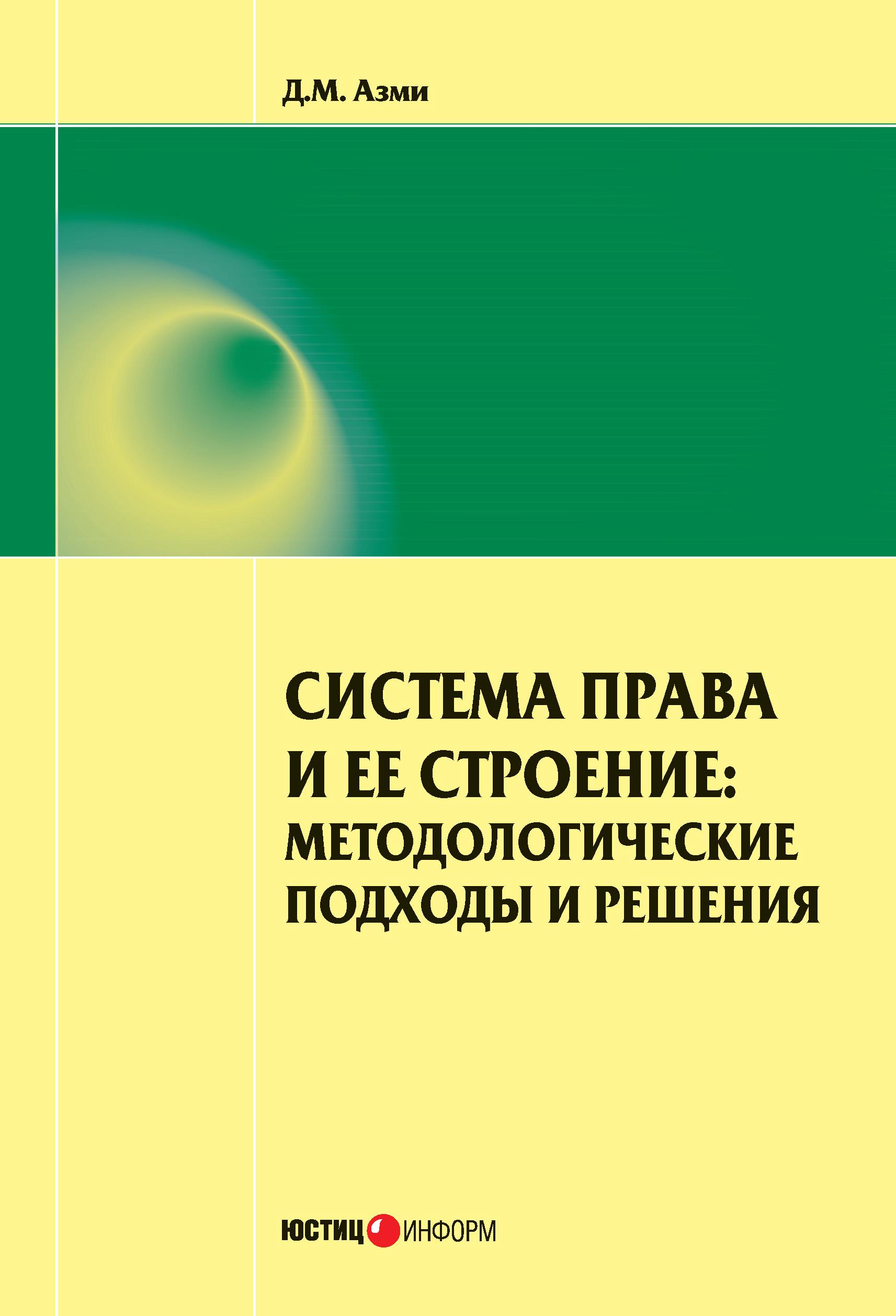 Д. М. Азми Система права и ее строение: методологические подходы и решения цена