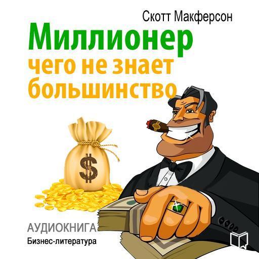 Скотт Макферсон Миллионер. Чего не знает большинство а а кудинов от кризиса к успеху