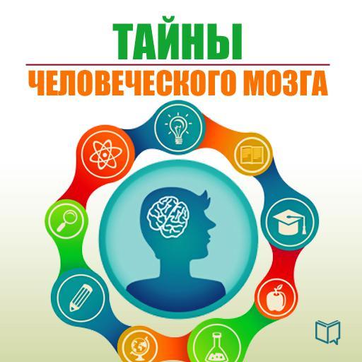 Наталья Епифановская Тайны человеческого мозга