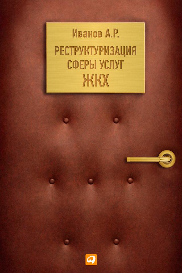 Андрей Иванов Реструктуризация сферы услуг ЖКХ