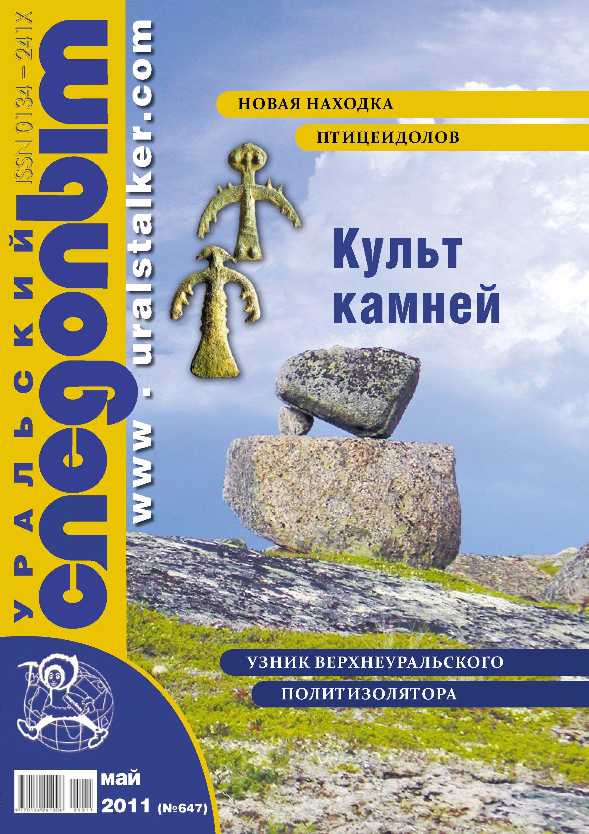 Отсутствует Уральский следопыт №05/2011 отсутствует уральский следопыт 01 2011