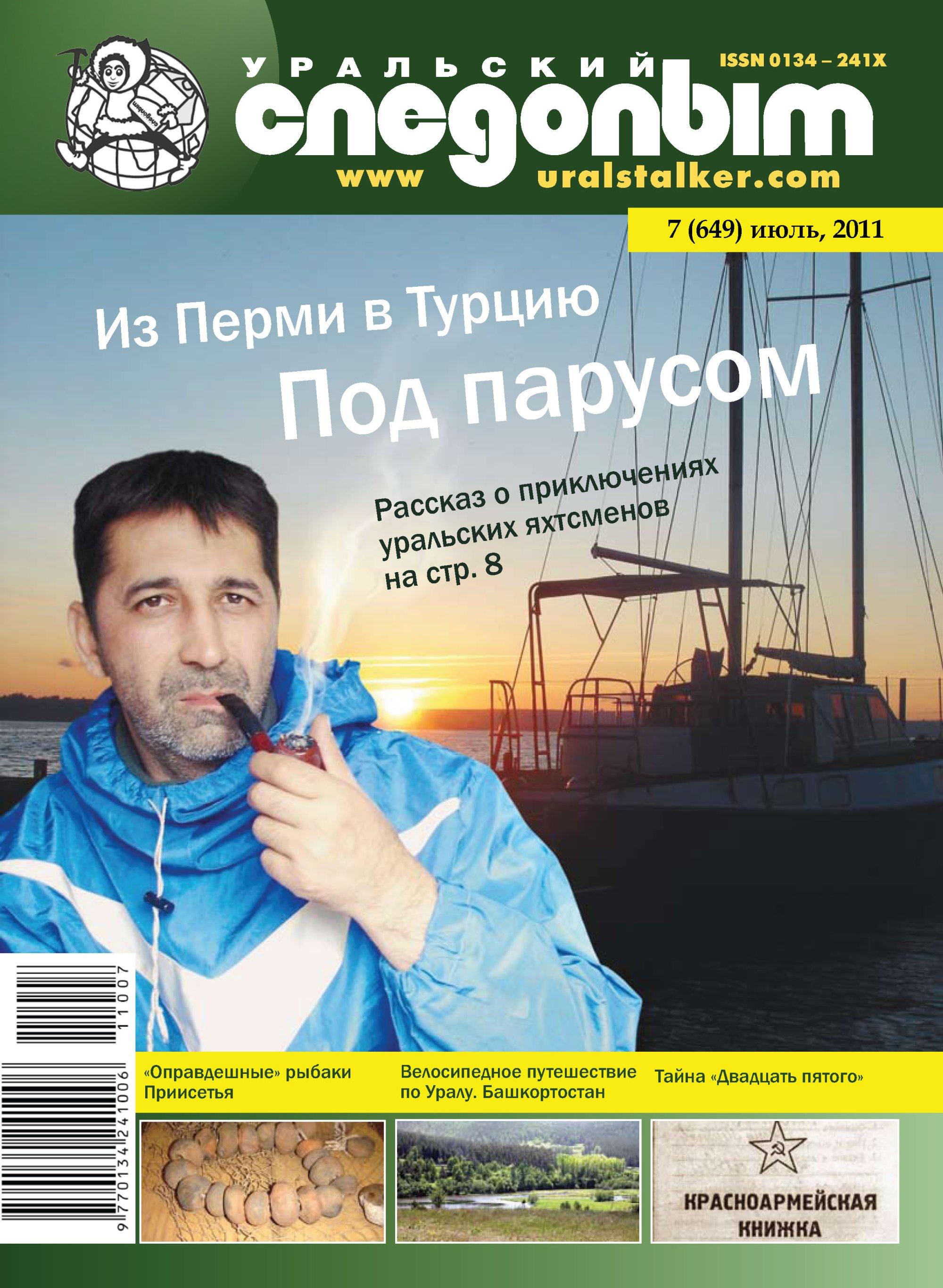 Отсутствует Уральский следопыт №07/2011 отсутствует уральский следопыт 01 2011