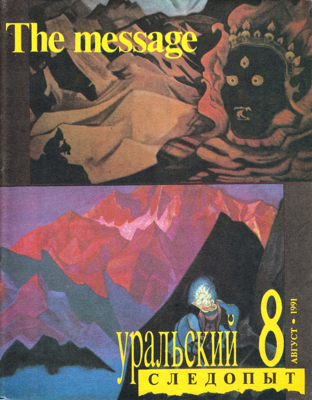 Отсутствует Уральский следопыт №08/1991 отсутствует уральский следопыт 11 1991