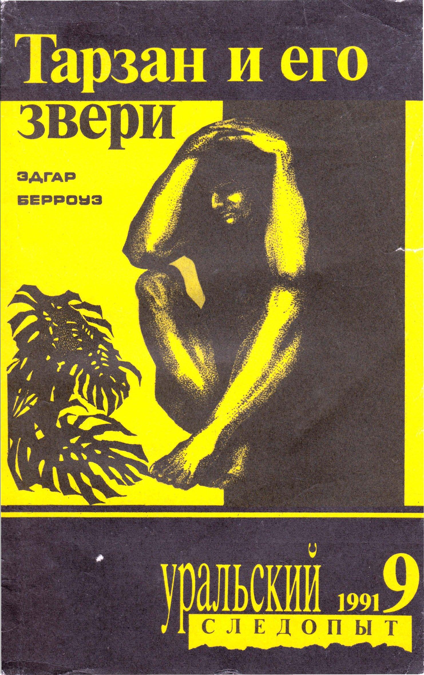 Отсутствует Уральский следопыт №09/1991 отсутствует уральский следопыт 11 1991