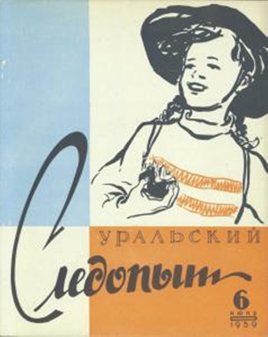 Уральский следопыт № 06/1959