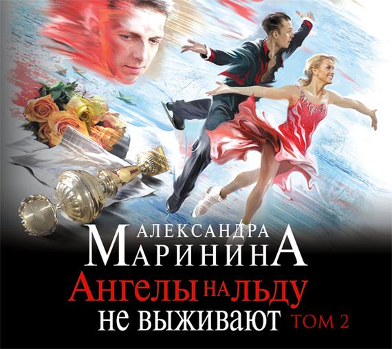 Александра Маринина Ангелы на льду не выживают. Том 2 аудиокниги издательство аст аудиокнига маринина ангелы на льду не выживают том 1
