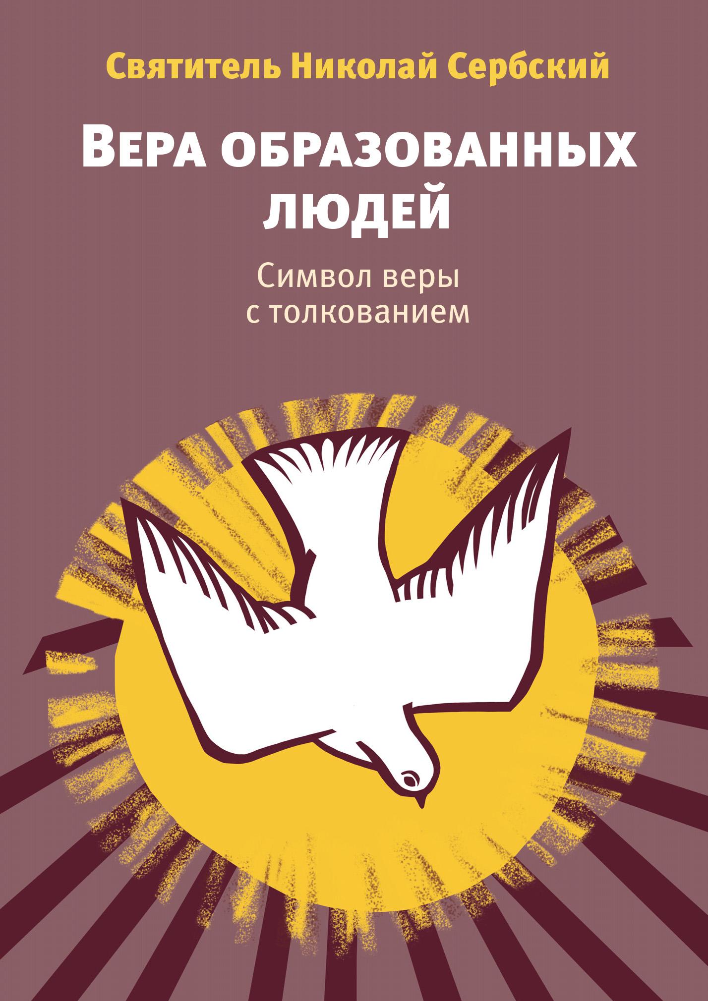 Святитель Николай Сербский (Велимирович) Вера образованных людей. Символ веры с толкованием