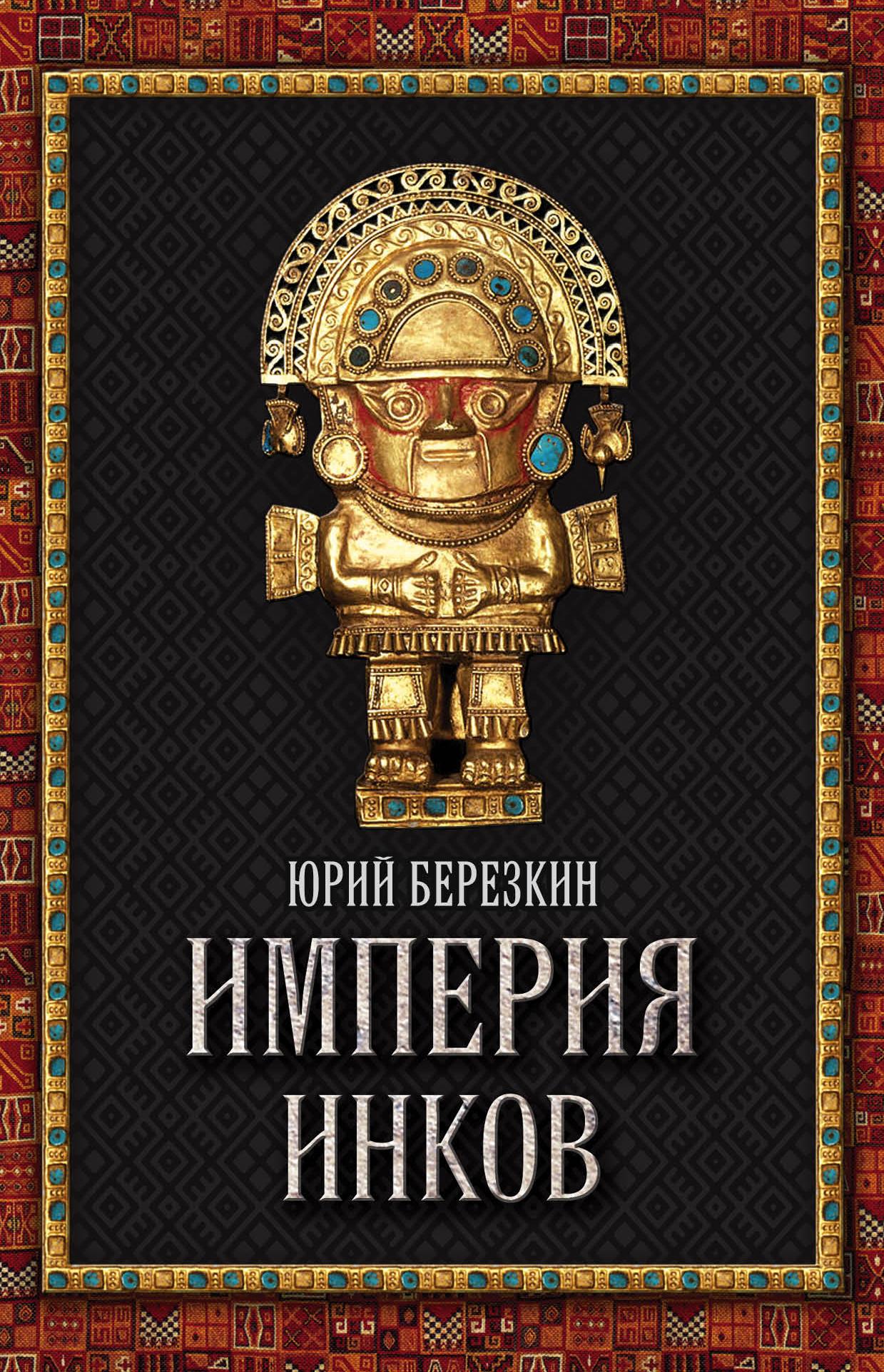 Юрий Берёзкин Империя инков восемь племен