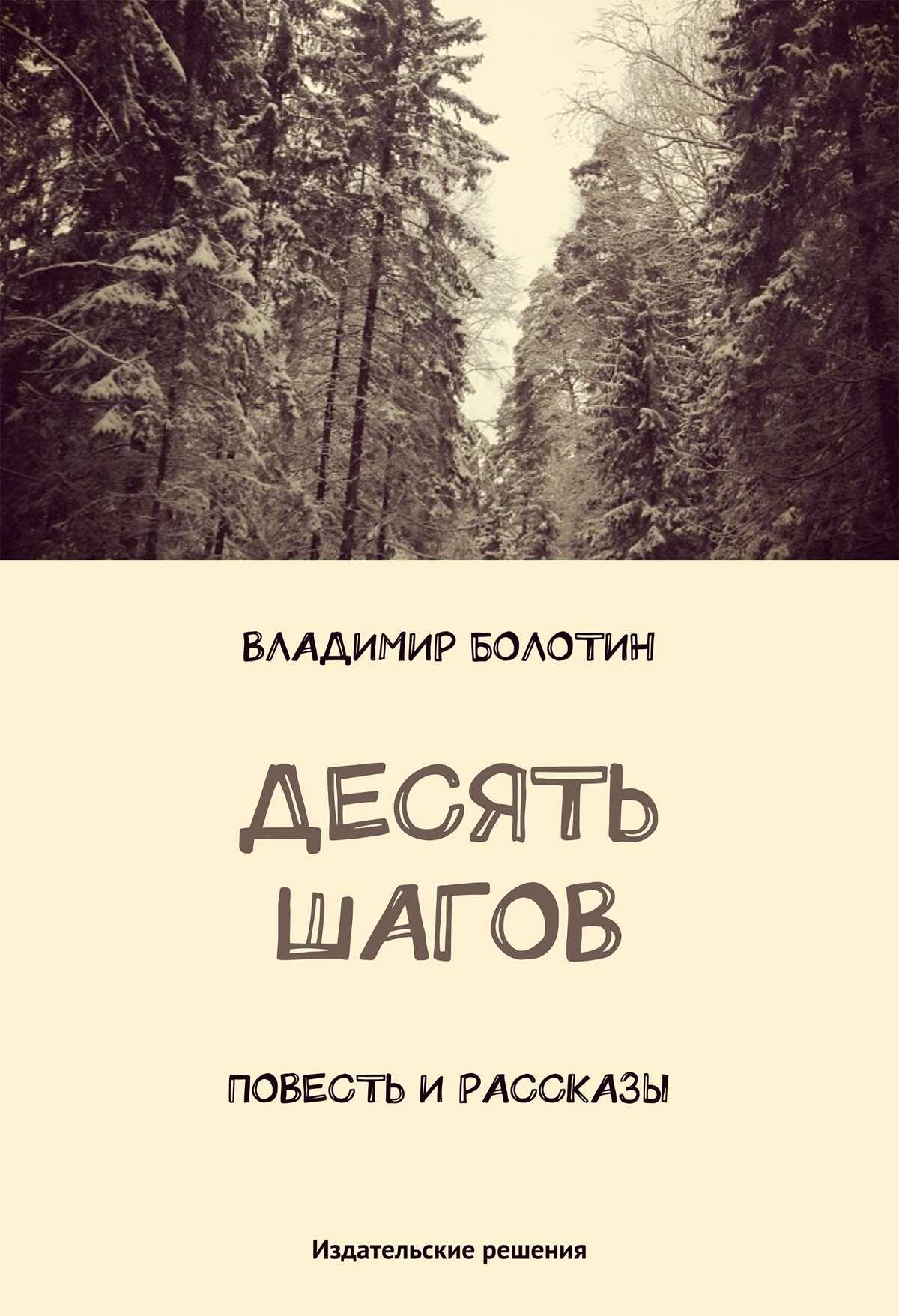Владимир Болотин Десять шагов (сборник)
