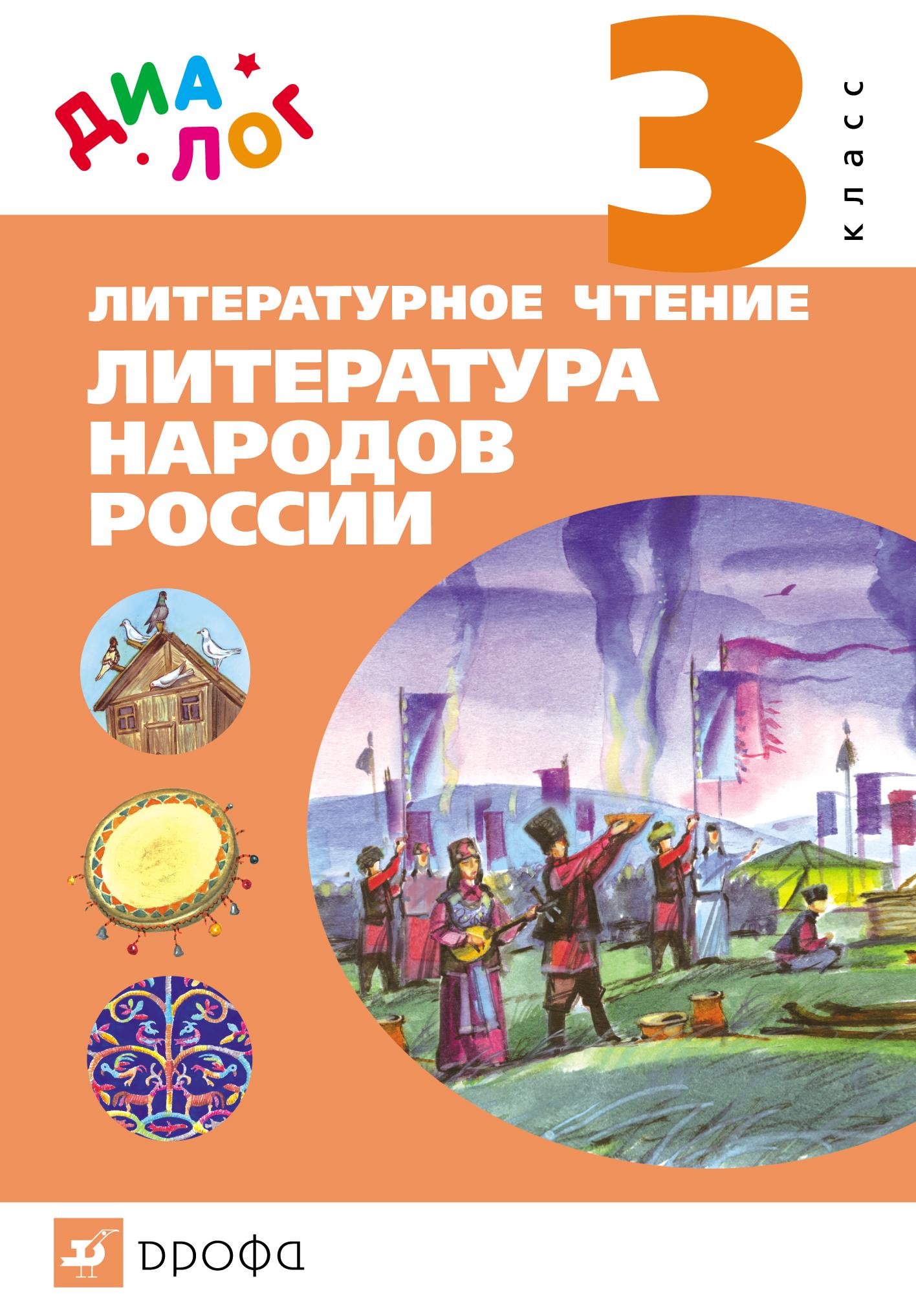 Е. А. Чумакова Литературное чтение. Литература народов России. 3 класс