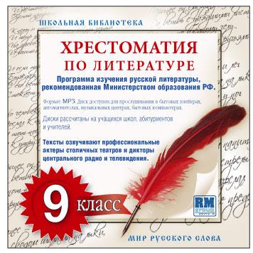 Коллективные сборники Хрестоматия по Русской литературе 9-й класс. Часть 2-ая