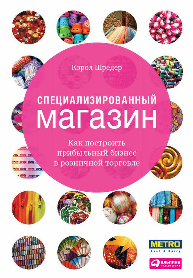 Обложка книги Специализированный магазин. Как построить прибыльный бизнес в розничной торговле