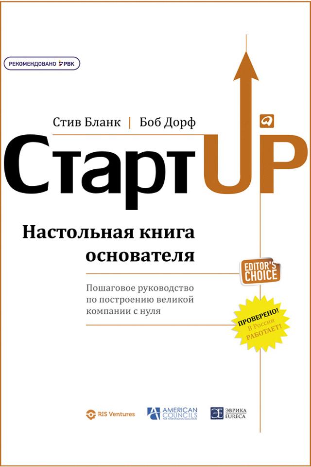 Стив Бланк Стартап. Настольная книга основателя стив бланк 0 четыре шага к озарению стратегии создания успешных стартапов