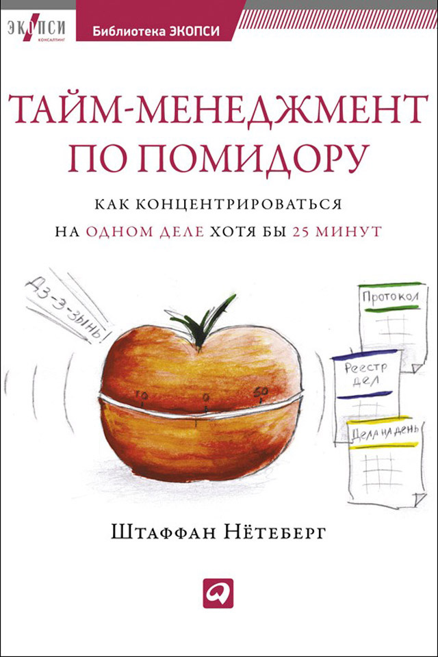 Обложка книги. Автор - Штаффан Нётеберг